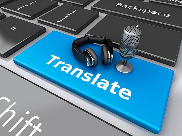 صناعة الترجمة :أهميتها ومستقبلها